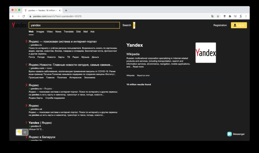 Яндекс Темный режим с расширением браузера Turn Off the Lights с помощью функции Ночного режима