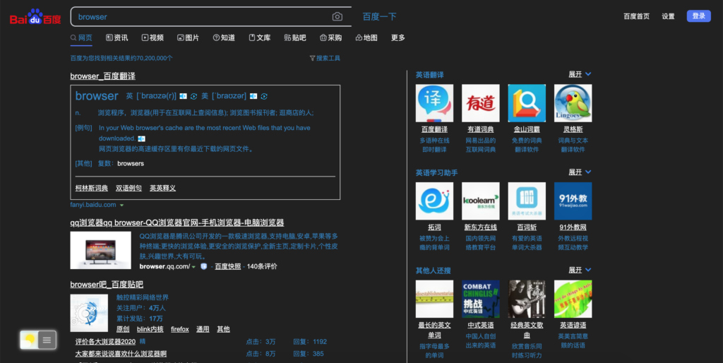Baidu Dark Mode with the free Turn Off the Lights browser extension using the Night Mode feature