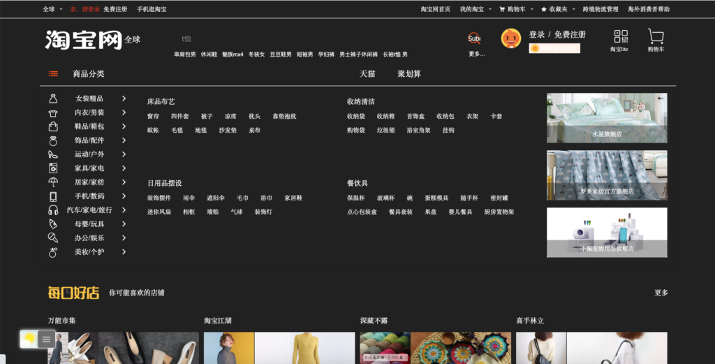 Taobao dark mode thanks to the Turn Off the Lights browser extension