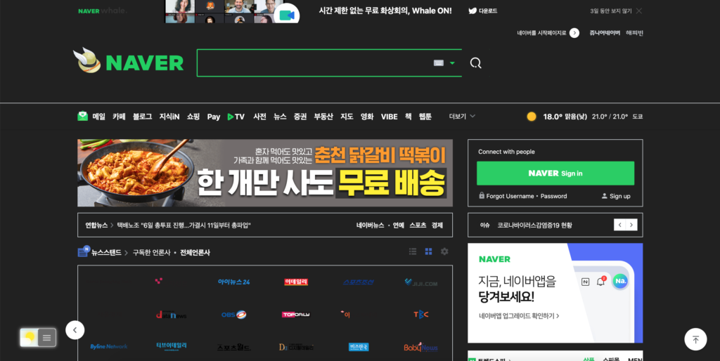 Naver Dark Mode with the free Turn Off the Lights browser extension using the Night Mode feature